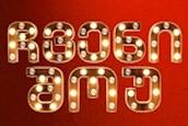 Chveni show - April 17, 2021