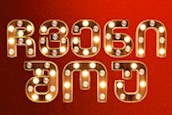 Chveni show - October 17, 2020