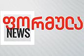 Formula news - April 11, 2020