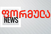 Formula news - August 18, 2020