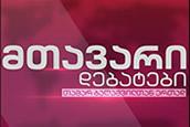 Mtavari debatebi - November 21, 2020
